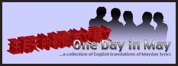 One Day in May... Mayday English Lyrics